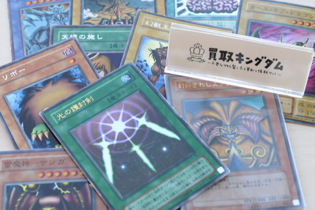 高額買取ができる遊戯王カード
