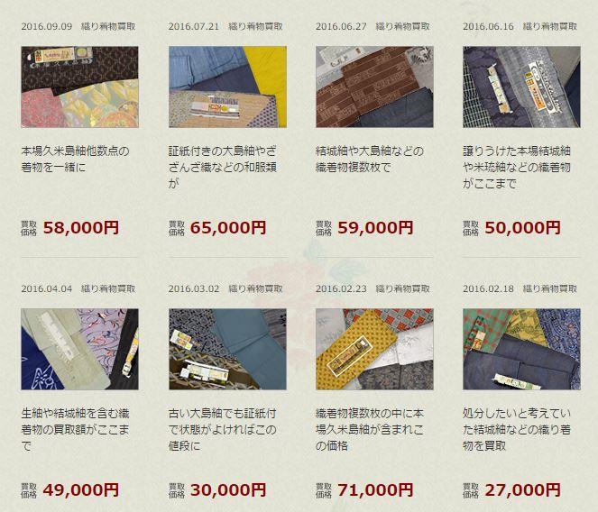 大島紬買取価格例