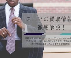 スーツの買取情報を徹底解説!