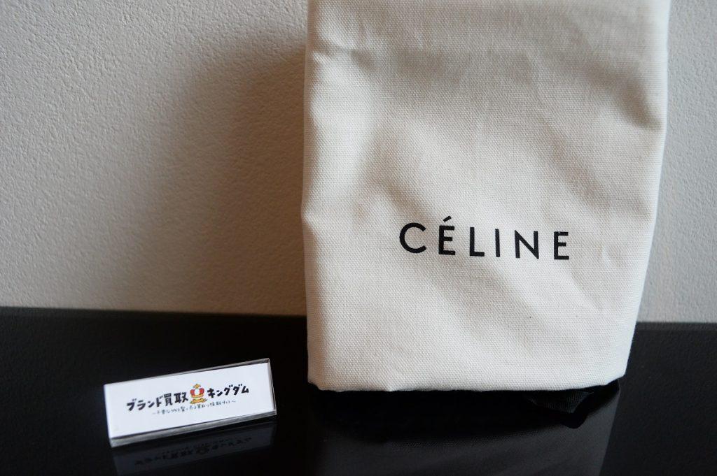 セリーヌの布袋