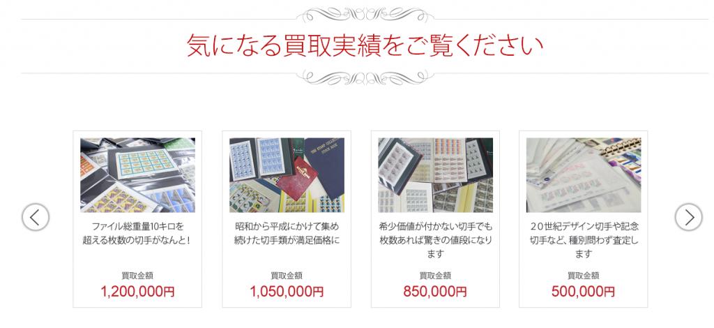 切手の買取実績