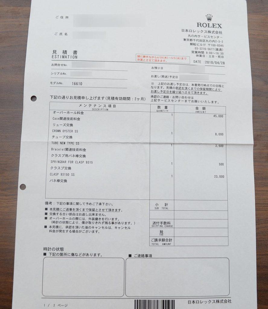 日本ロレックスオーバーホール見積もりサブマリーナー