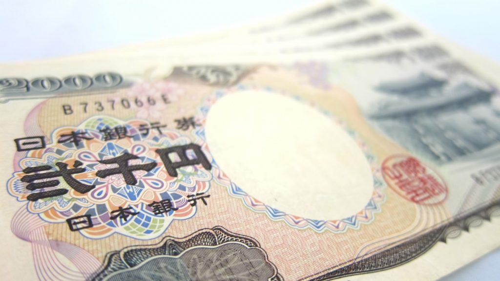 今ではレアものとなった二千円札