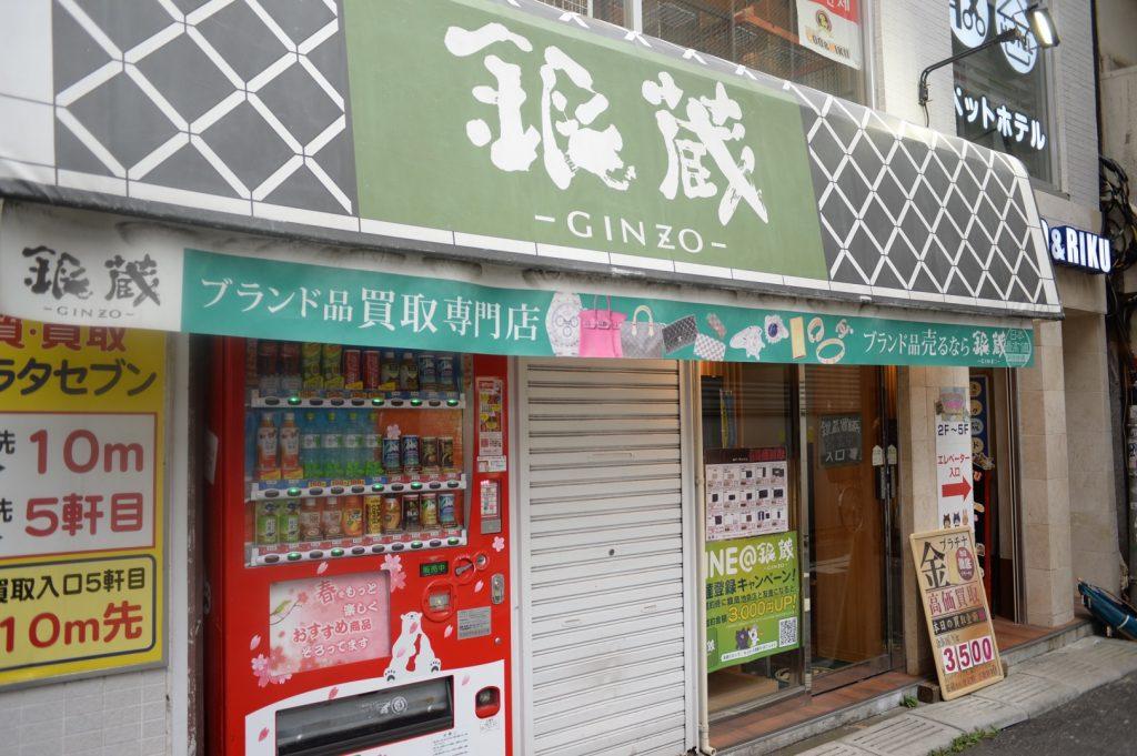 銀蔵池袋店