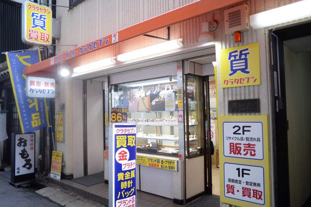 クラタセブン池袋西口駅前店