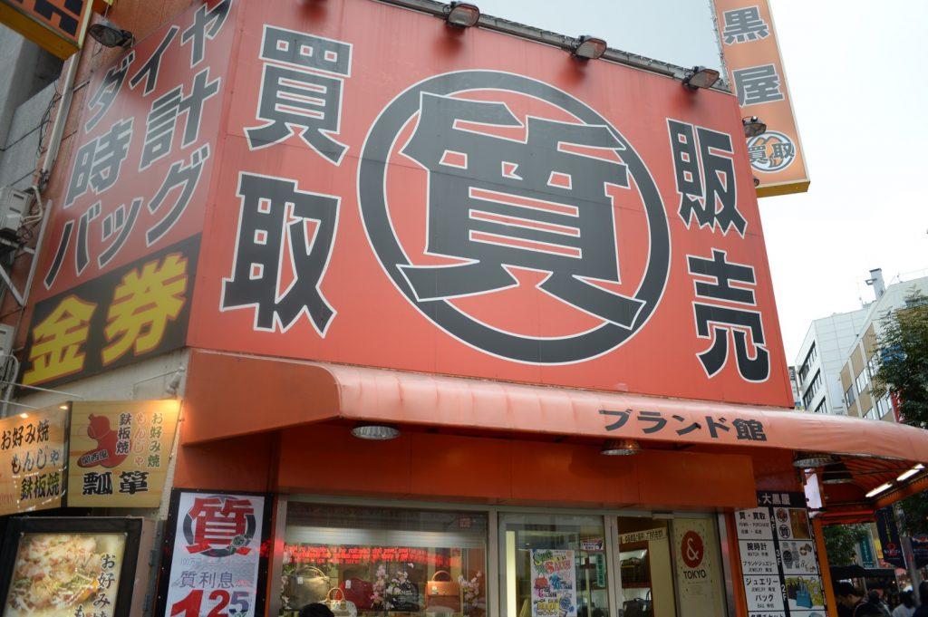 大黒屋のオレンジの看板