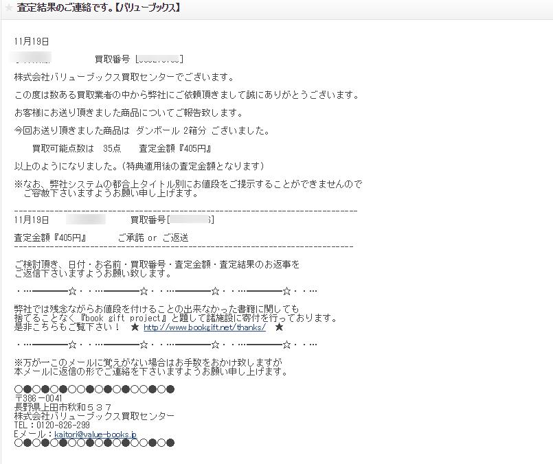 査定結果のメール