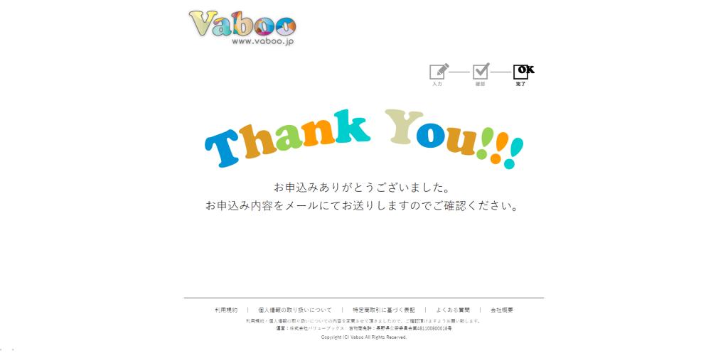 vaboo申し込み完了画面