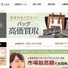 関西発のブランド品買取店「ギャラリーレア」の特徴や強みは?