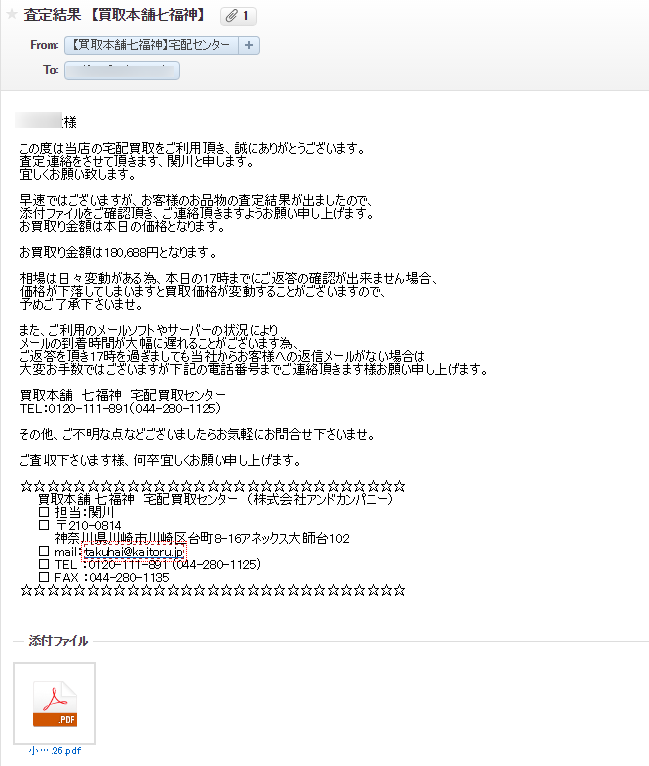 七福神宅配買取査定結果メール