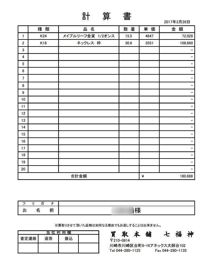 七福神宅配買取査定結果pdf