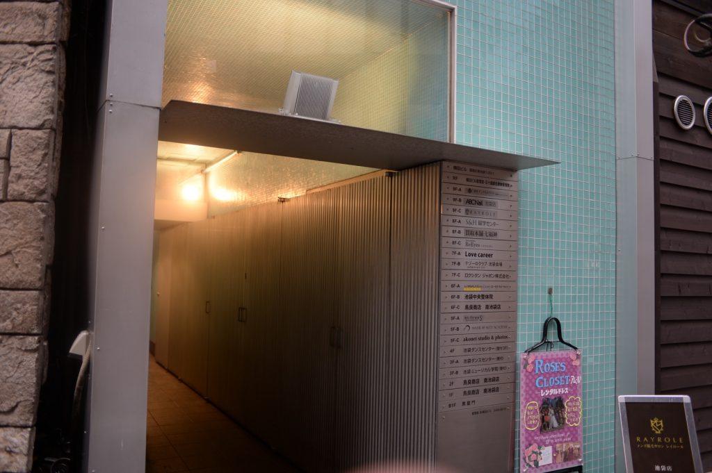 七福神池袋店