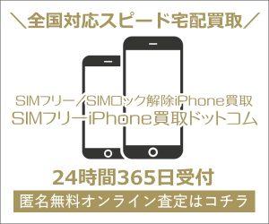SIMフリーIphone買取ネット