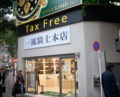 一風騎士新宿本店