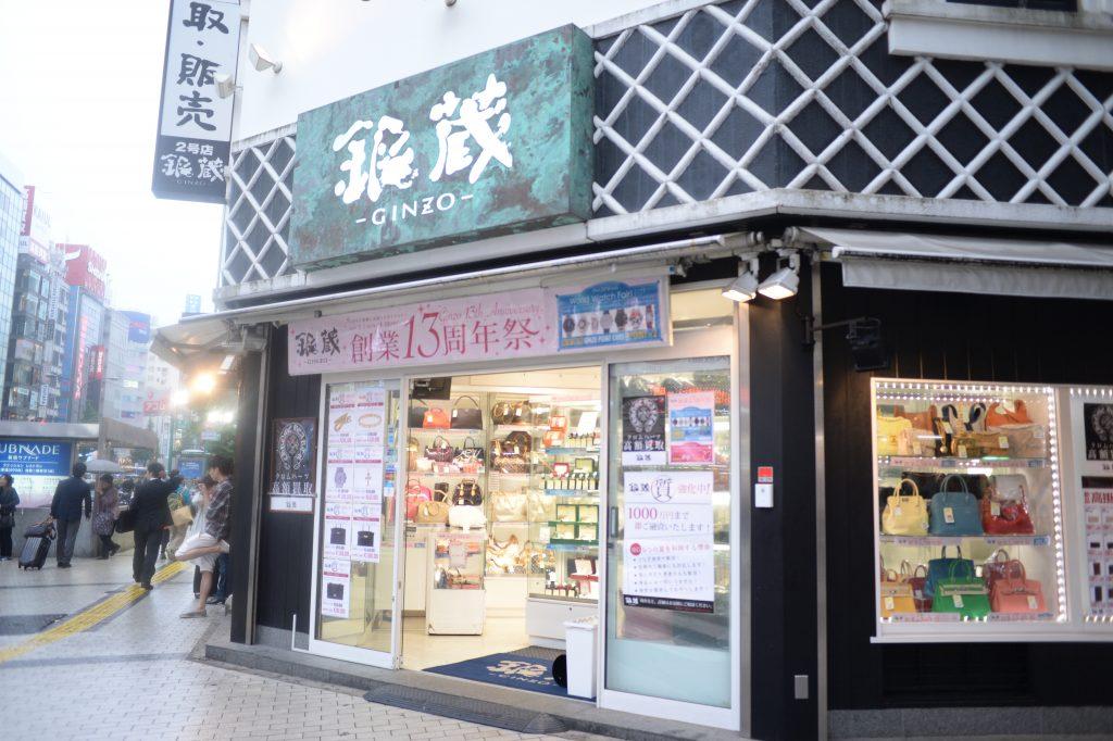 銀蔵新宿店