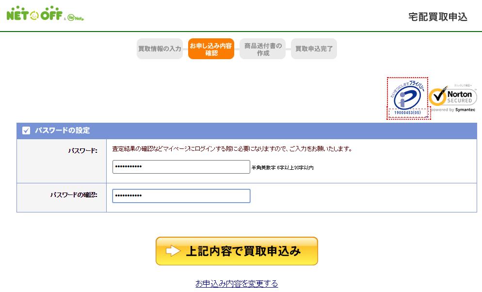 ネットオフ申し込み画面確認