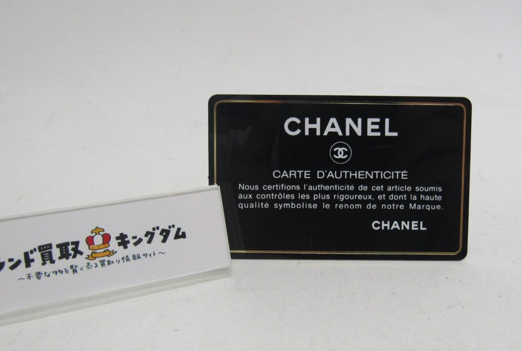 シャネルのギャランティカード