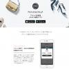 メルカリが高級ブランド専門の「メルカリメゾンズ」をリリース!中古ブランド業界に与える影響を考える
