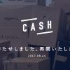 再始動した「CASH」のすごいところとは?買取業者の目線から見た気になるところも徹底解剖