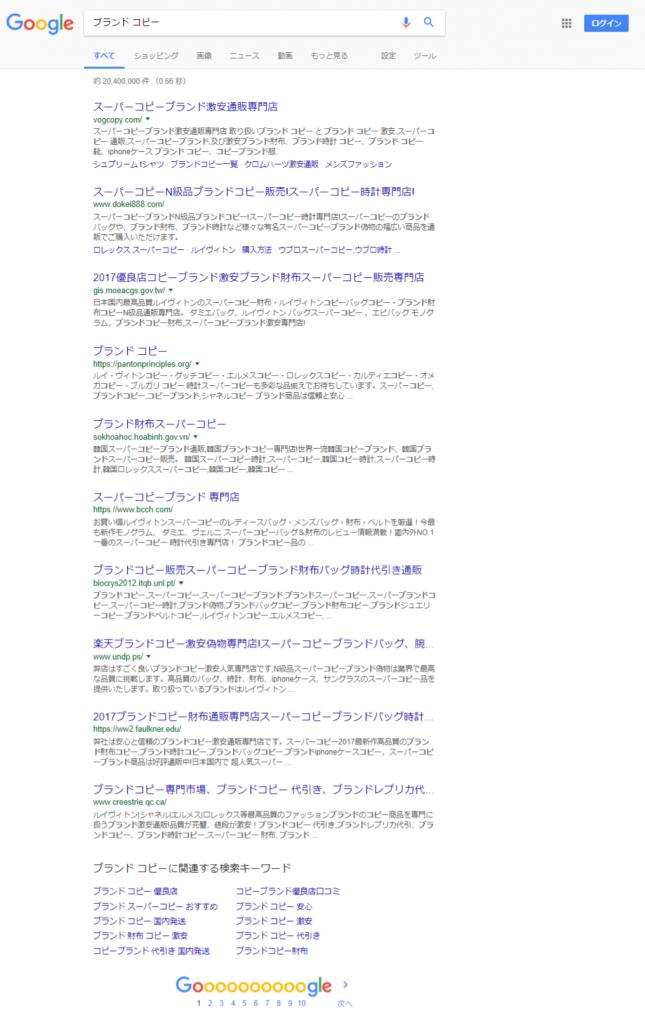 ブランドコピー検索結果