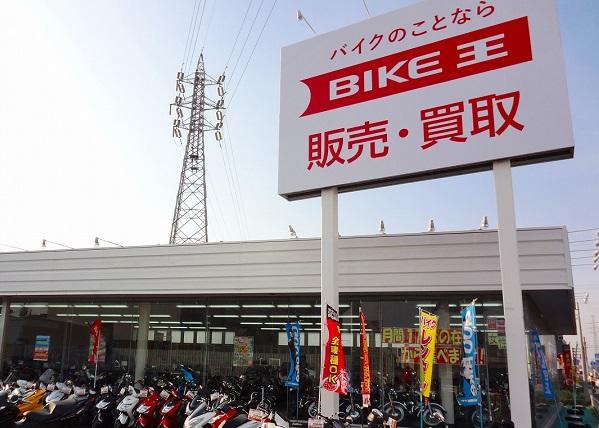 7位バイク王