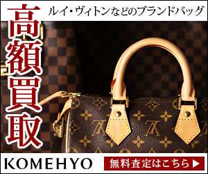 komehyo-bag