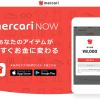 メルカリが即金買取サービス「メルカリNOW」をリリース!CASHに続き業界に迫る即金買取の波。