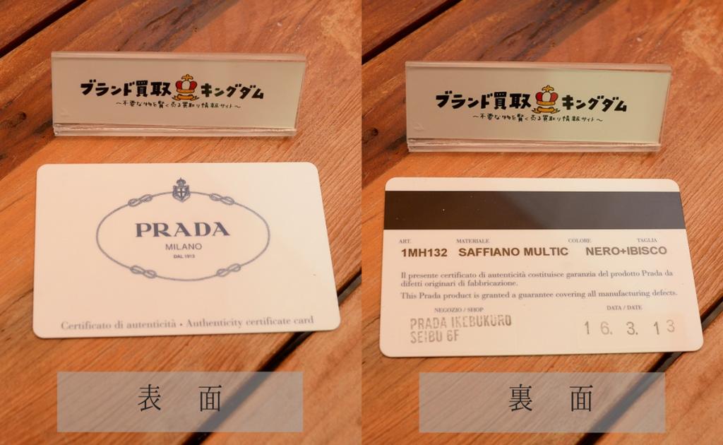 プラダのギャランティカード