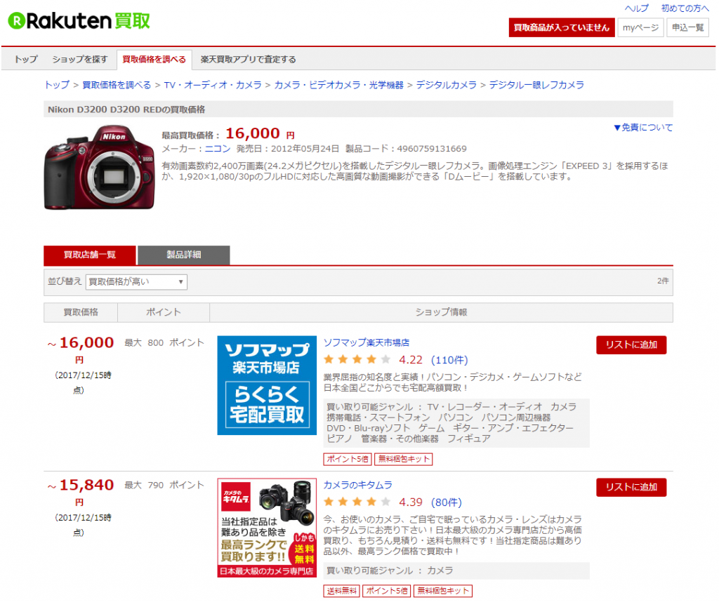 楽天買取でカメラの買取額を比較