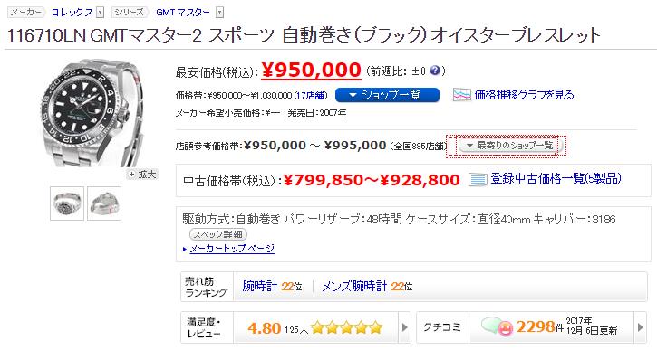 GMTマスター価格コム最低価格