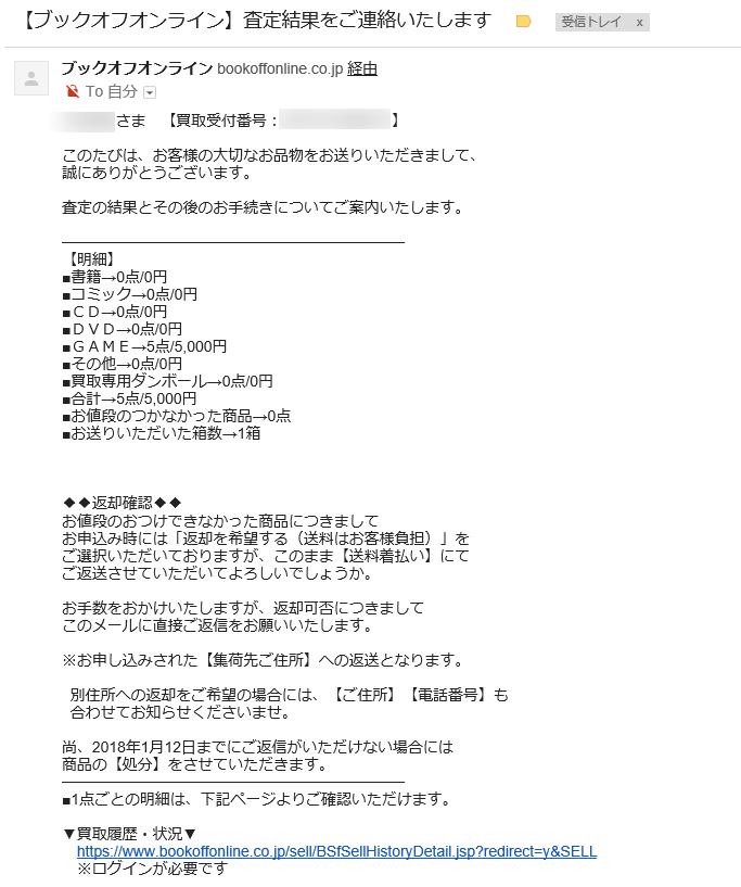 ブックオフオンラインゲーム査定メール