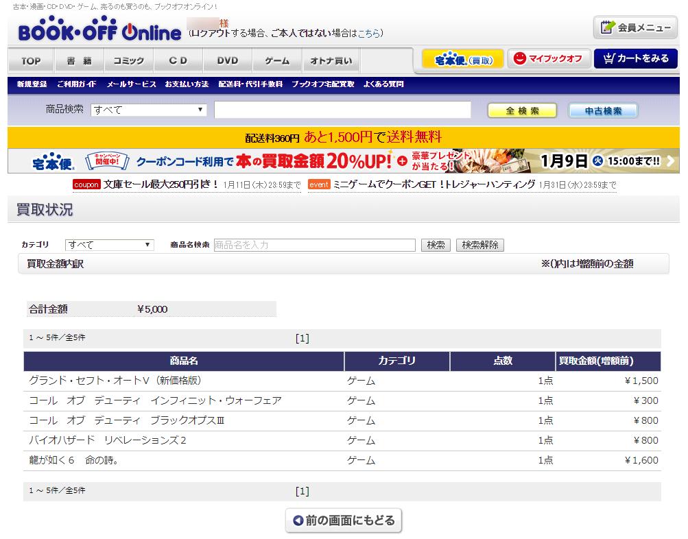 ブックオフオンラインゲーム査定内訳
