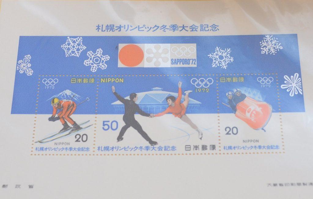 オリンピックの限定記念切手