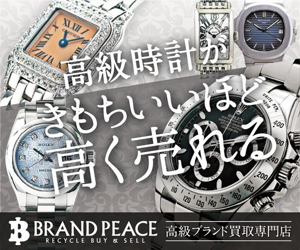 ブランドピースバナー時計