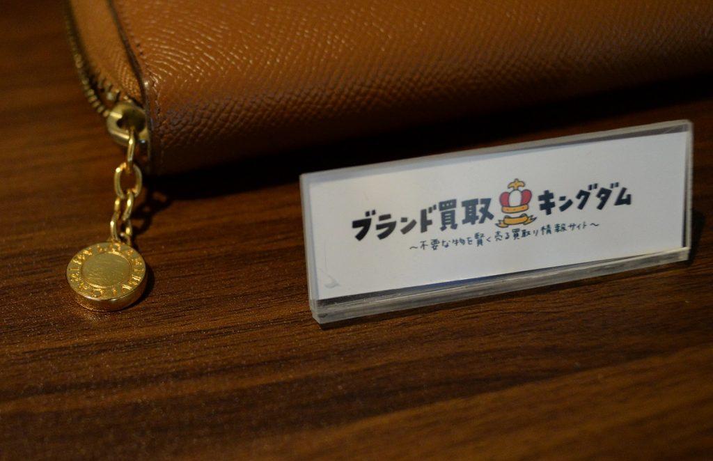 ブルガリの長財布の金具のスレ