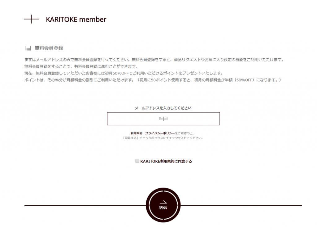 カリトケ無料会員登録