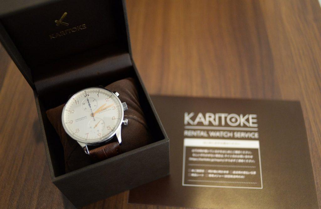 KARITOKEで実際に高級時計を借りてみた