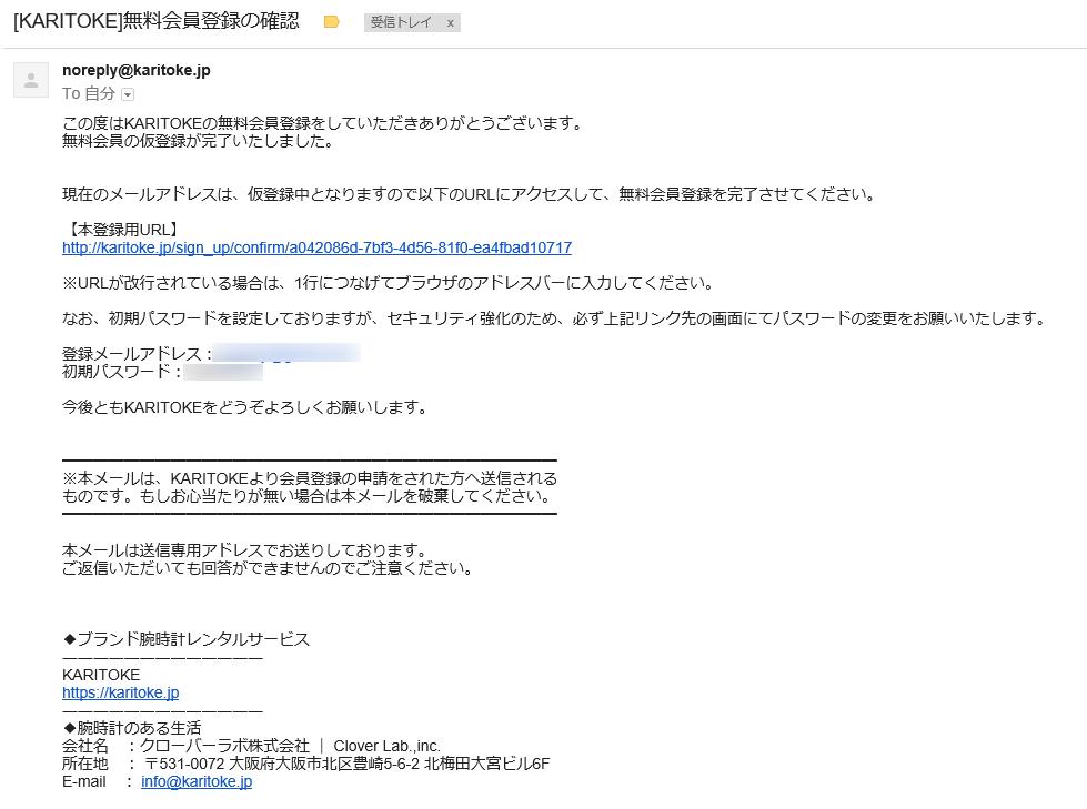 KARITOKE会員登録メール