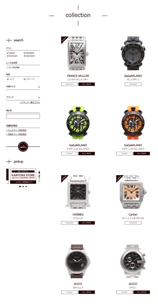 karitoke借りれる腕時計リスト