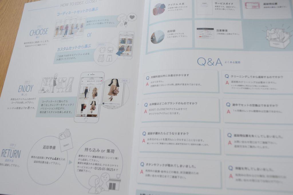 エディストクローゼットガイド詳細