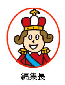 キングダム編集長アイコン